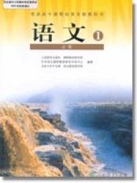 语文1必修(普通高中课程标准实验教科书 )(内容一致,印次、封面或原价不同,统一售价,随机发货)