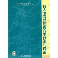 特大电网高压输变电技术与设备