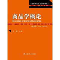商品学概论-(第五版)