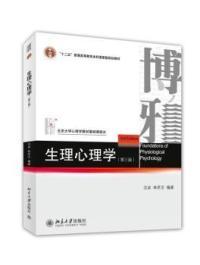 生理心理学-(第三版)(内容一致,印次、封面或原价不同,统一售价,随机发货)