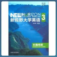 新视野大学英语长篇阅读3(第三版)