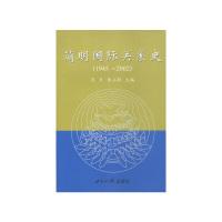 简明国际关系史(1945--2002)