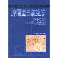 肿瘤蛋白质组学