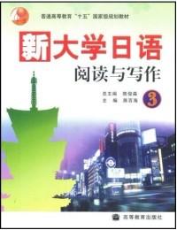 新大学日语阅读与写作(3)