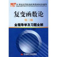 复变函数论(第三版)全程导学及习题全解
