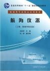 航海仪器:上册:船舶导航设备