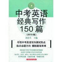 中考英语经典写作150篇(第五版)