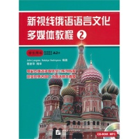 新视线俄语语言文化多媒体教程-2-学生用书-欧洲语言参照框架A2+-(1CD+ROM+1MP3)