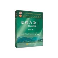结构力学I--基本教程(第3版)