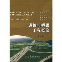 道路与桥梁工程概论(第二版)