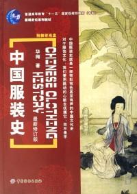 中国服装史 (最新修订版)