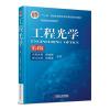 工程光学(第4版)