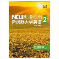 新视野大学英语 长篇阅读2(第三版)