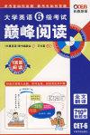 长喜英语08大学英语六级考试巅峰阅读 (全文翻译)710分新题型