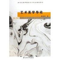 艺术美学导论(新世纪高等院校艺术专业基础教材)