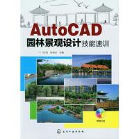 AutoCAD园林景观设计技能培训