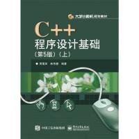 C++程序设计基础-(上)-(第5版)