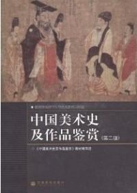 中国美术史及作品鉴赏 第二版