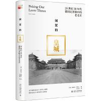 闲置的皇城:20世纪30年代德国记者眼中的老北京