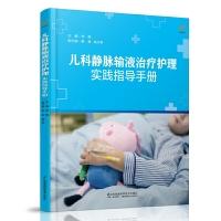 儿科静脉输液治疗护理实践指导手册