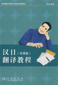 汉日翻译教程 (重排版)