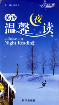 星火英语_温馨夜读