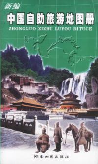 新编中国自助旅游地图册
