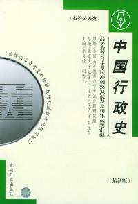 高等教育自学考试指定教材冲刺模拟试卷及历年试题汇编(行管公关类)最新版:中国行政史