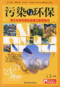环境保护知识:污染与环保