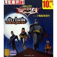 CD-R蝙蝠侠之蝙蝠侠诞生/芝麻开门