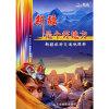 新疆是个好地方(新疆旅游交通地图册)