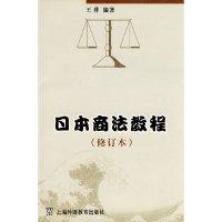 日本商法教程(修订本)