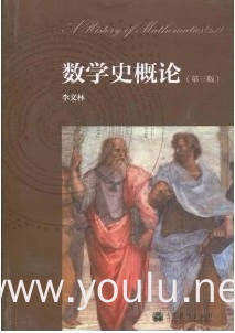 数学史概论(第三版)(内容一致,印次、封面或原价不同,统一售价,随机发货)