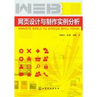 网页设计与制作实例分析