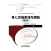 外汇交易原理与实务-(第2版)