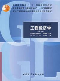 工程经济学(第二版)(内容一致,印次、封面或原价不同,统一售价,随机发货)