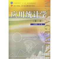 应用统计学(第二版)