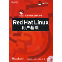RedHat Linux用户基础