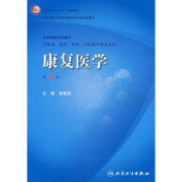 康复医学 (第4版)