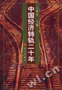 中国经济转轨二十年