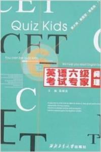 英语六级考试专家:综合