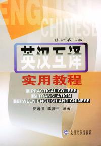 英汉互译实用教程(修订第三版)