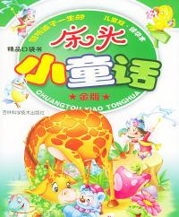 儿童版精华本(金版)床头小童话——影响孩子一生的丛书系列(注音版)