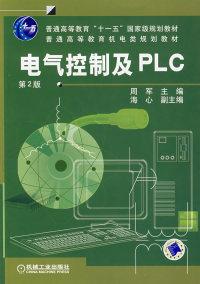 电气控制及PLC(第2版) (内容一致 印次 封面 原价不同 统一售价 随机发货)