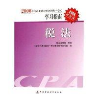 税法(2006财经版)/2006年度注册会计师全国统一考试学习指南