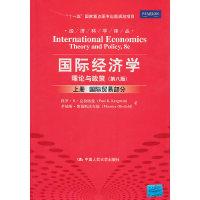 国际经济学:理论与政策(第八版)(上册 国际贸易部分)