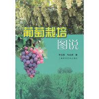 葡萄栽培图说