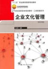 企业文化管理-(第四版)