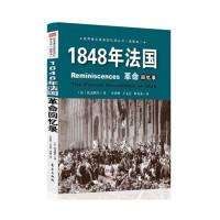 1848年法国革命回忆录