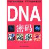 彩图 DNA密码